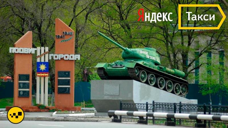 Яндекс Такси Артём