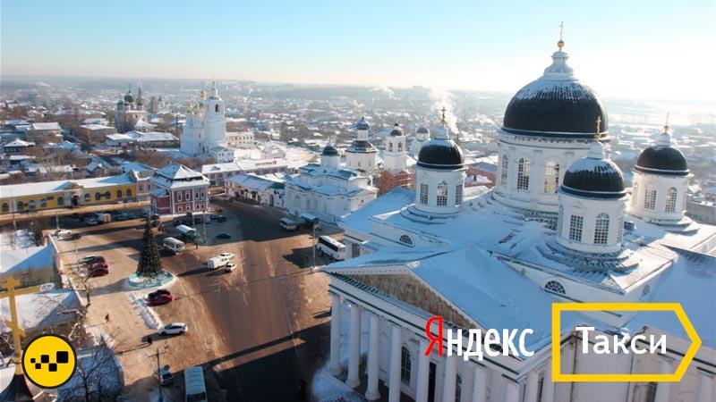 Яндекс Такси Арзамас