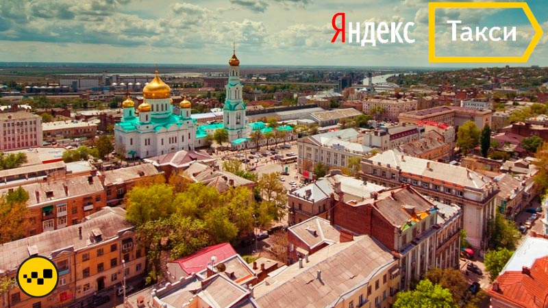 Яндекс Такси Батайск