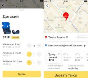 Как заказать Яндекс.Такси «Детский»тариф