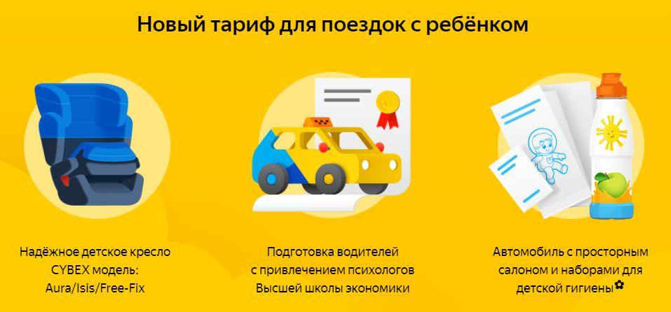 Новый «Детский» тариф для поездки с ребёнком