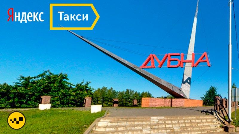 Яндекс Такси Дубна