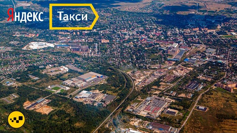 Яндекс Такси Егорьевск