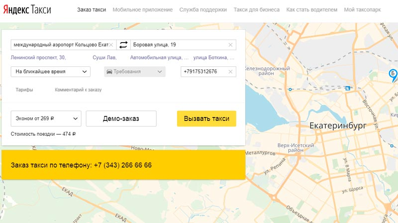 Заказать Яндекс.Такси онлайн на компьютере
