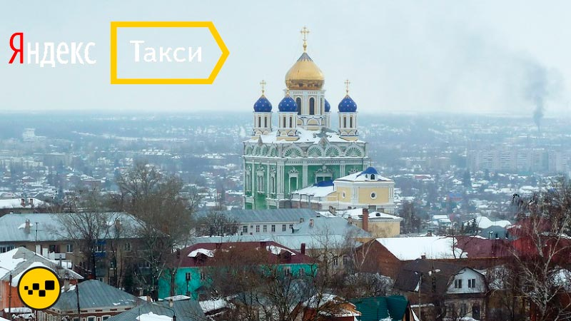 Яндекс Такси Елец