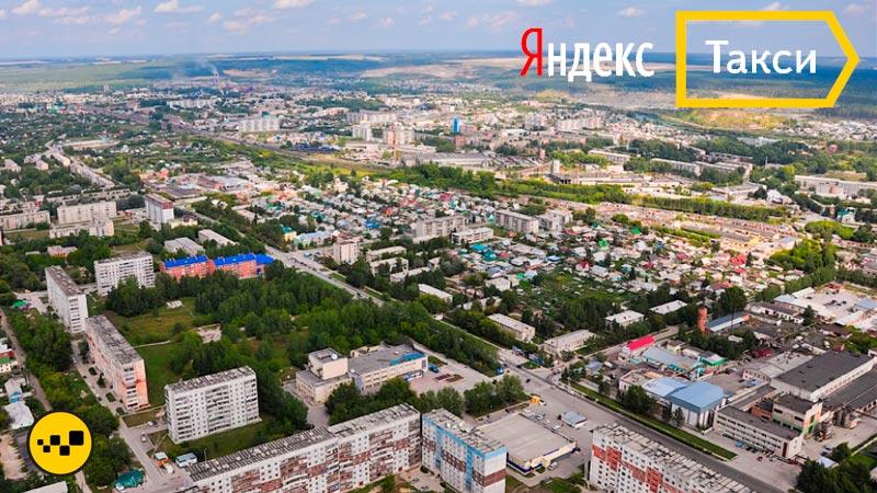 Яндекс Такси Искитим