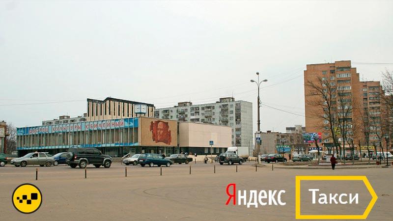 Яндекс Такси Ивантеевка