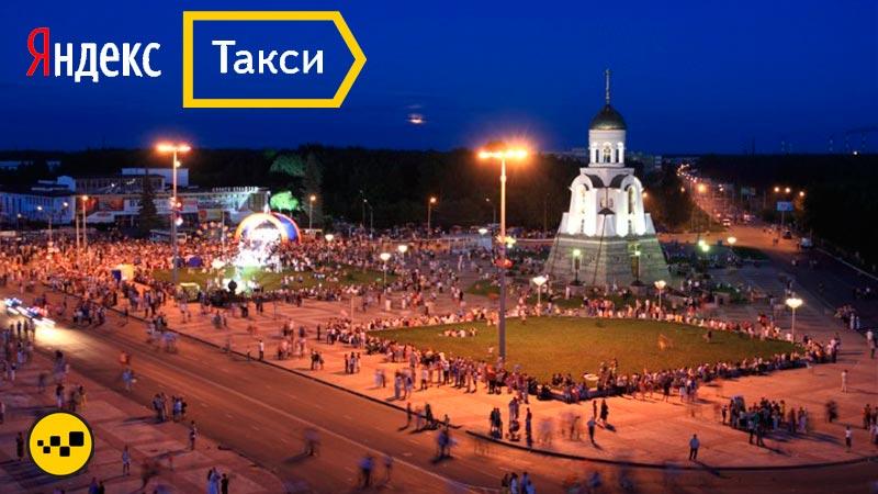 Яндекс-Такси Каменск-Уральск