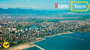 Яндекс Такси Каспийск