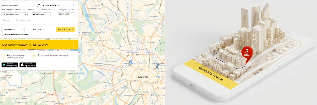Как вызвать Яндекс.Такси в Москве