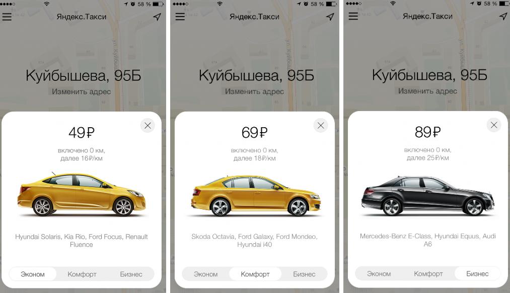 Сколько стоит проезд в Яндекс.Такси в Москве