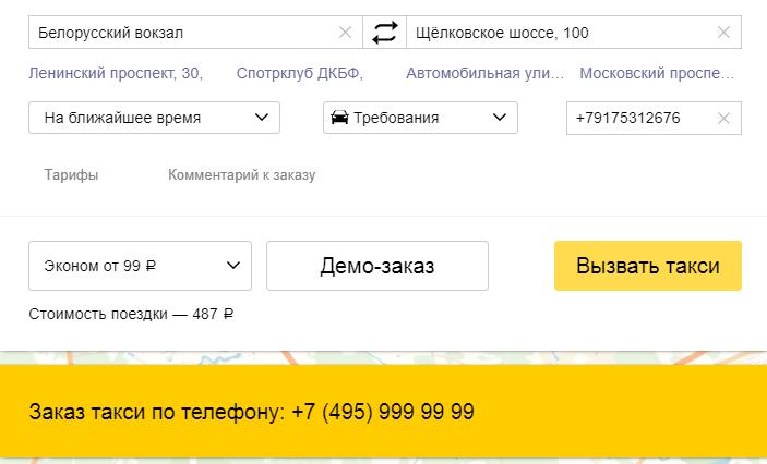 Номер телефона Яндекс.Такси в Москве