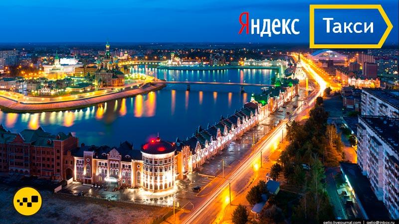 Яндекс Такси Йошкар-Ола
