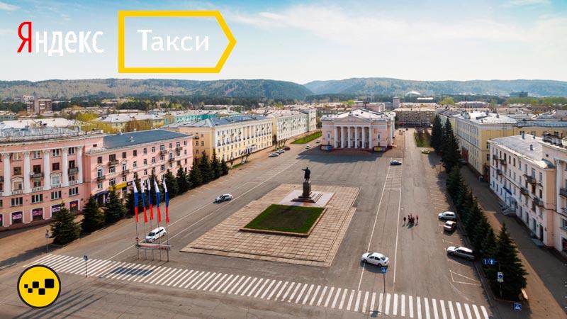 Яндекс Такси Железногорск