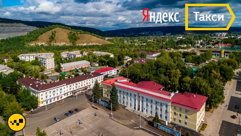 Яндекс Такси Жигулёвск