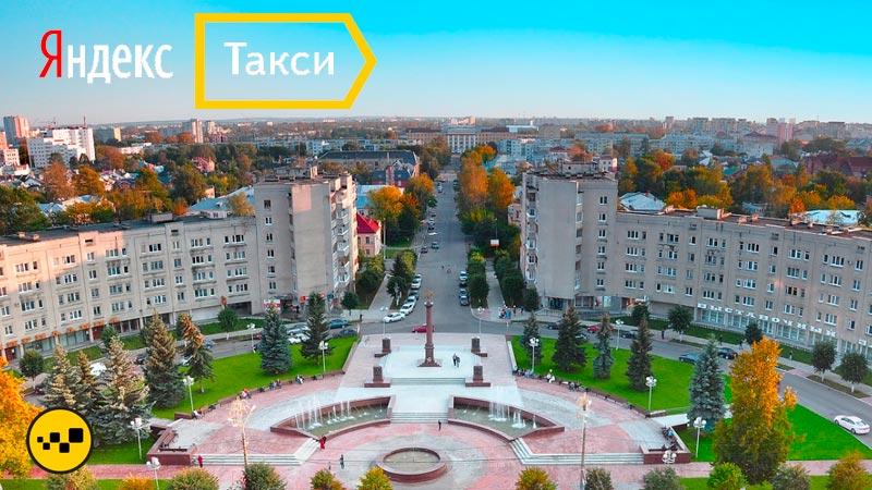 Яндекс Такси Жуковский