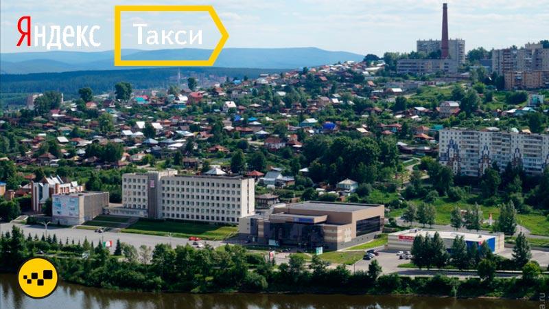 Яндекс Такси Златоуст