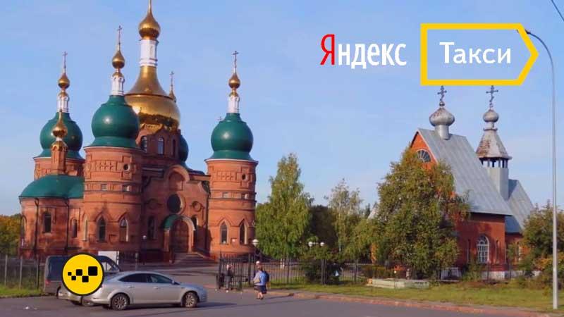 Яндекс Такси Берёзовский