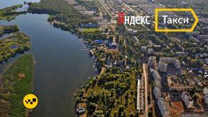 Яндекс Такси Дмитровград