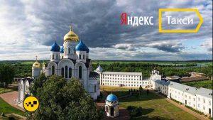 Яндекс Такси Дзержинский