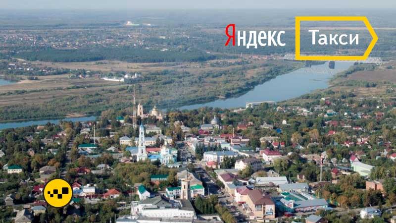 Яндекс.Такси Кашира