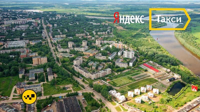 Яндекс Такси Кирово-Чепецк