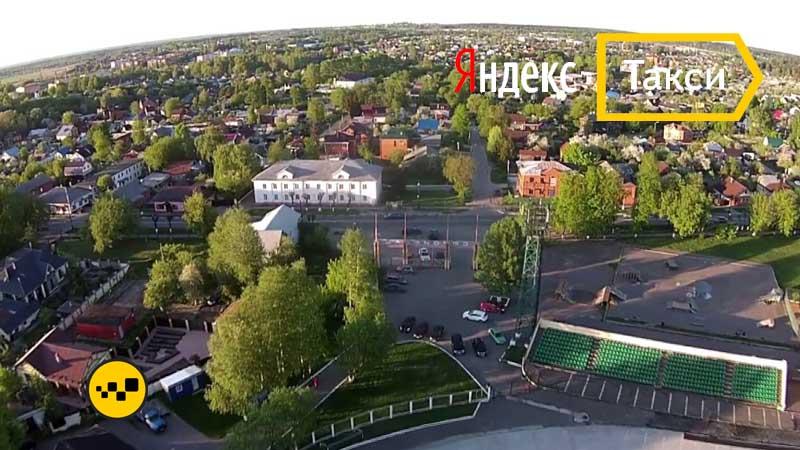 Яндекс Такси Клин