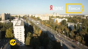 Яндекс Такси Волгодонск