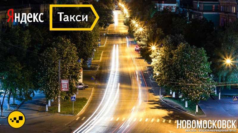 Яндекс Такси Новомосковск