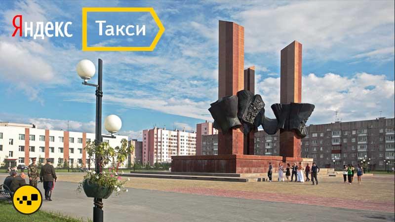 Яндекс Такси Новый Уренгой