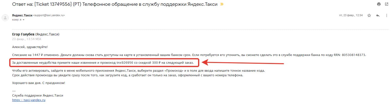 Промокод на поездку Яндекс.Такси