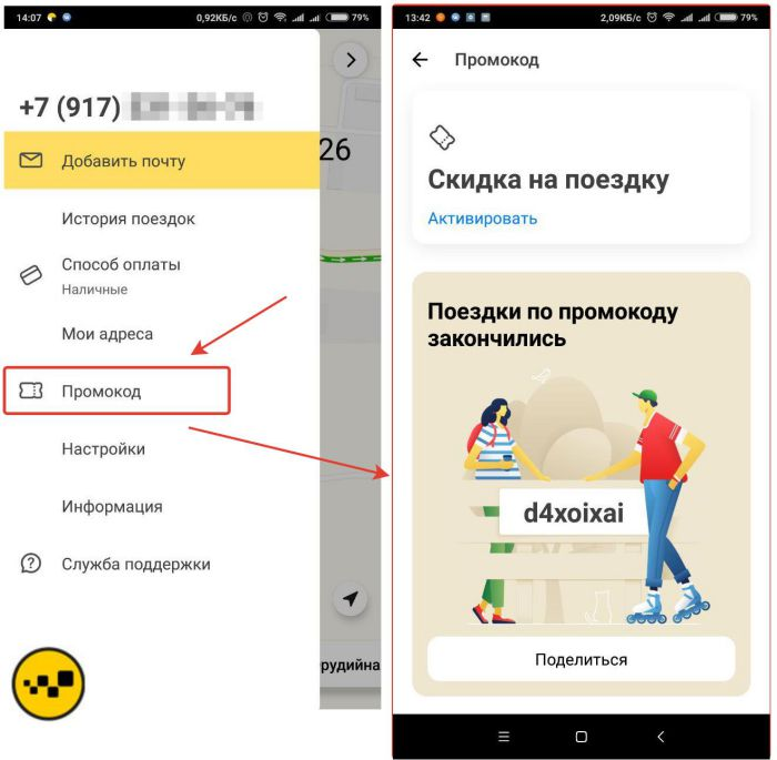 Промокод на поездку Яндекс.Такс