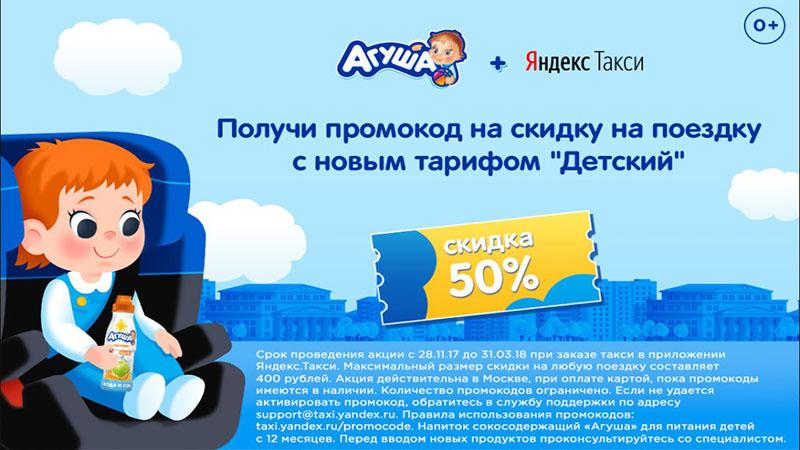 Яндекс.Такси промокод «Детский»