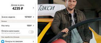 Работа в Яндекс такси: как устроиться водителем, отзывы