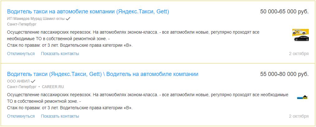 Яндекс.Такси Санкт-Петербург: вакансии