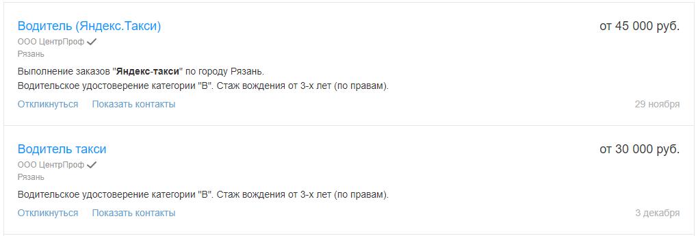 Работа в Яндекс такси Рязань