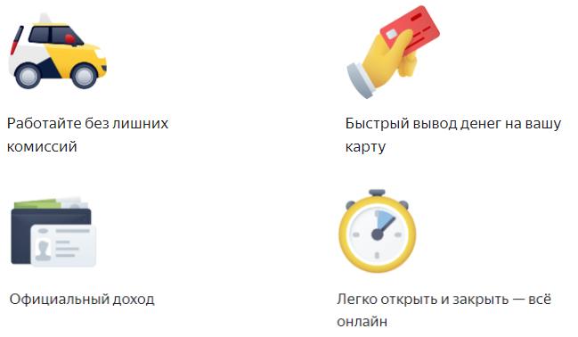 Самозанятый водитель Яндекс Такси
