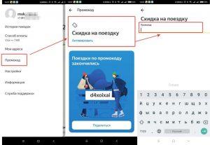 Как ввести промокод Яндекс.Такси в приложении
